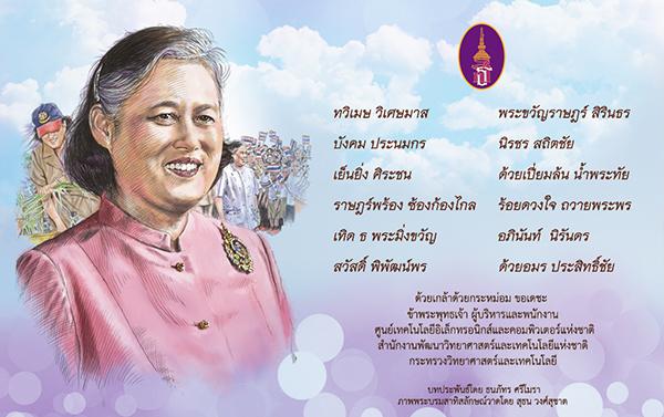 H.R.H. PRINCESS MAHA CHAKRI SIRINDHORN's Birthday