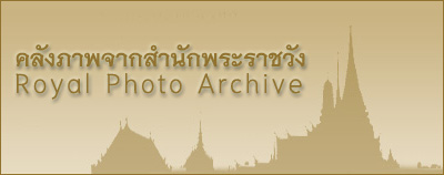 Royal Photo Archive